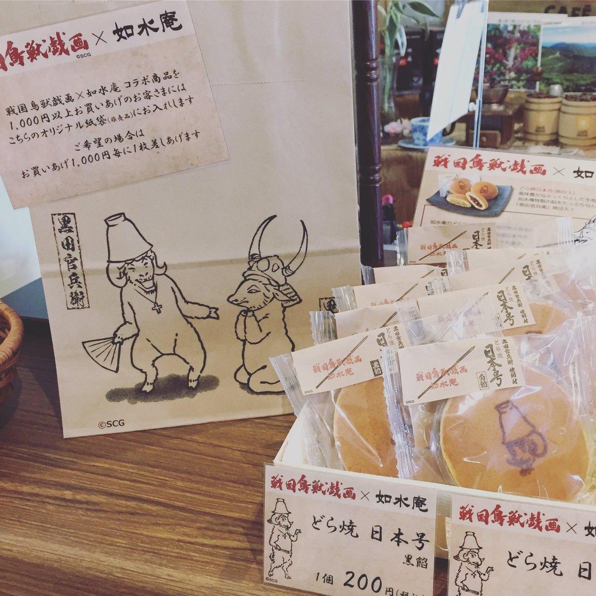 戦国鳥獣戯画×如水庵コラボの「どら焼日本号(焼印入)」、本日5/2から博物館2階喫茶室で販売はじめました!ぜひご賞味くだ