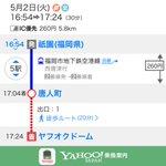JR筑肥線直通 各駅停車西唐津行きで、唐人町へ&azurite (TVアニメ『とある飛空士への恋歌』オープニングテーマ)