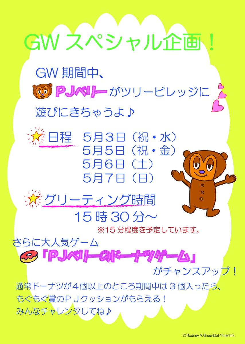 GWスペシャル企画!PJベリーがツリービレッジに来ちゃうよ!5月3日、5日、6日、7日、の15:30~!※毎回15分程度