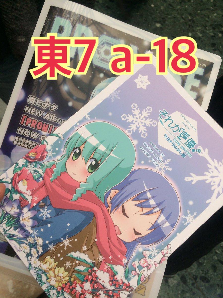 そして以前うるめいつとしてお世話になりました浅野真澄さんの『それが声優!』新刊【東7 a-18】です!お急ぎくださいませ