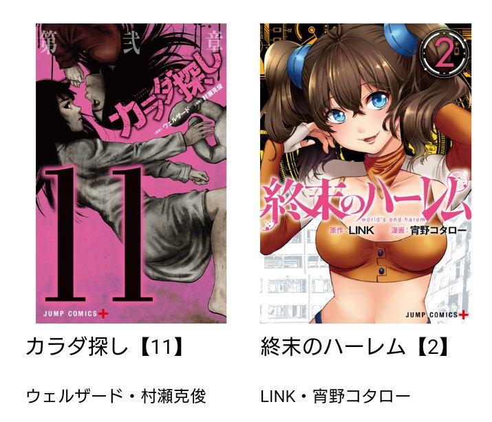 【本日発売!】年末年始はジャンプ+コミックスを!是非書店さんへ!カラダ探し11巻終末のハーレム2巻エルドライブ7巻とんか