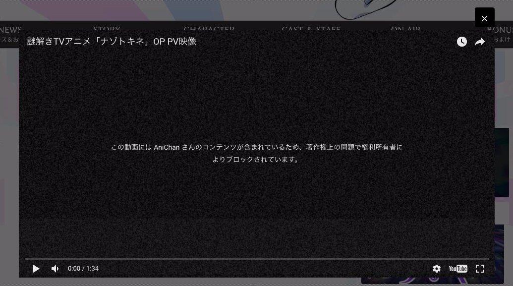 ナゾトキネ公式HP上のOPムービーが、著作権上の問題でブロックされてるってもはやネタでしょ。