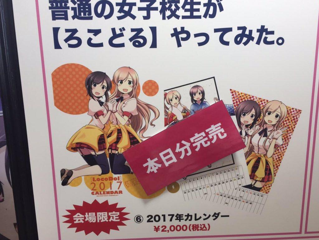 【最終日完売状況/C91】 ・【ろこどる】2017年カレンダー(会場限定)・おくさまが生徒会長!+!Blu-ray あり