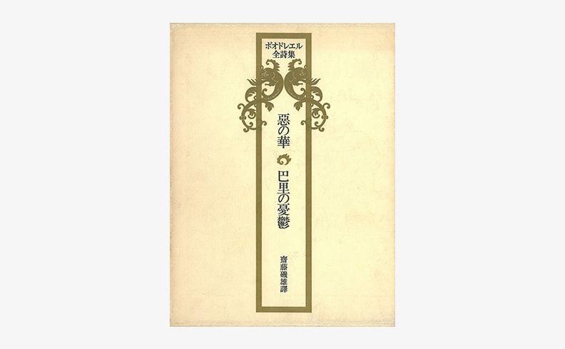 入荷【ボオドレエル全詩集】シャルル=ピエール・ボードレールの詩集。その卑猥的、耽美的、背教的な内容で、詩人としての地位を