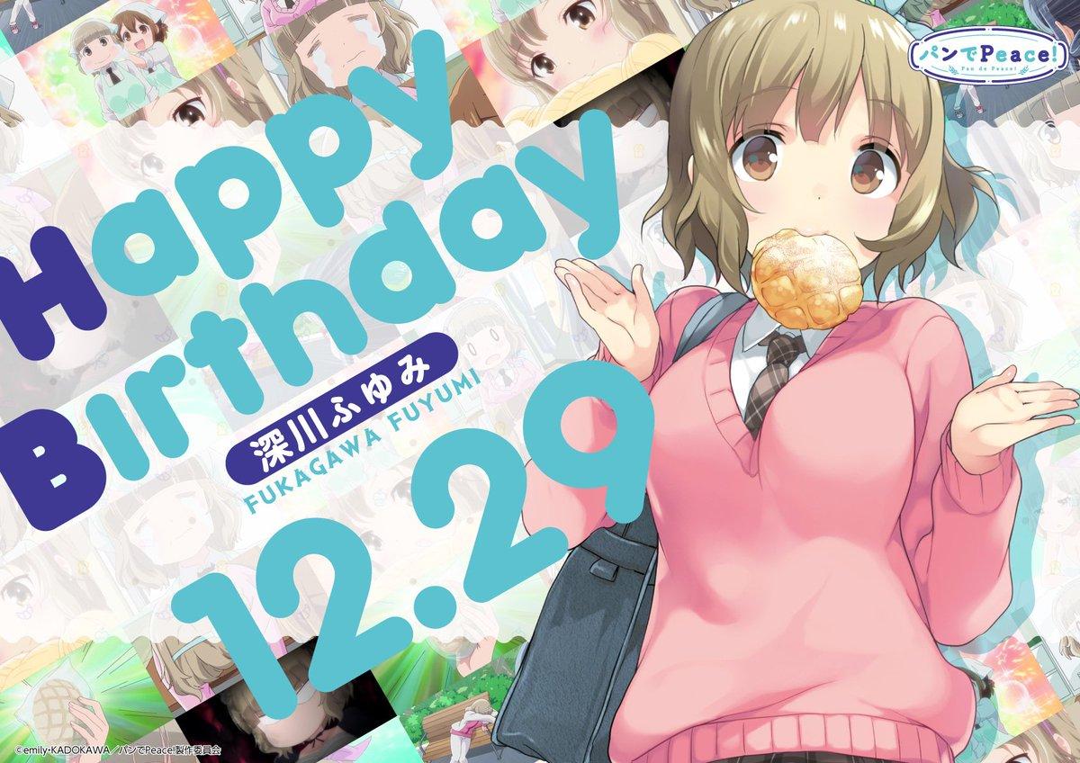 本日12月29日は、ふわふゆベーカリーの看板娘・深川ふゆみちゃんのお誕生日! ふゆみちゃんはパン作りが得意で、優しくて、