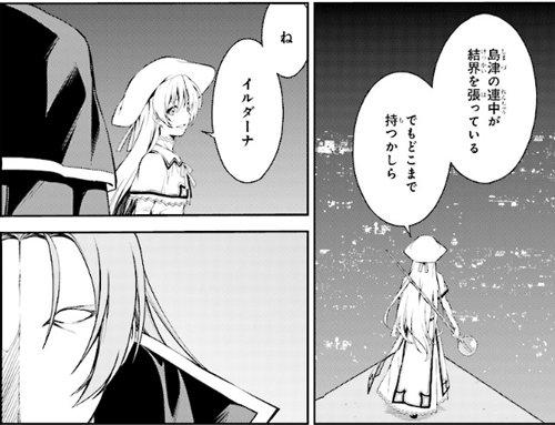 【更新情報】 コミックス第8巻好評発売中!! 『ISUCA』 妖魔に襲われたところを美少女に助けられた真一郎。。彼女が妖