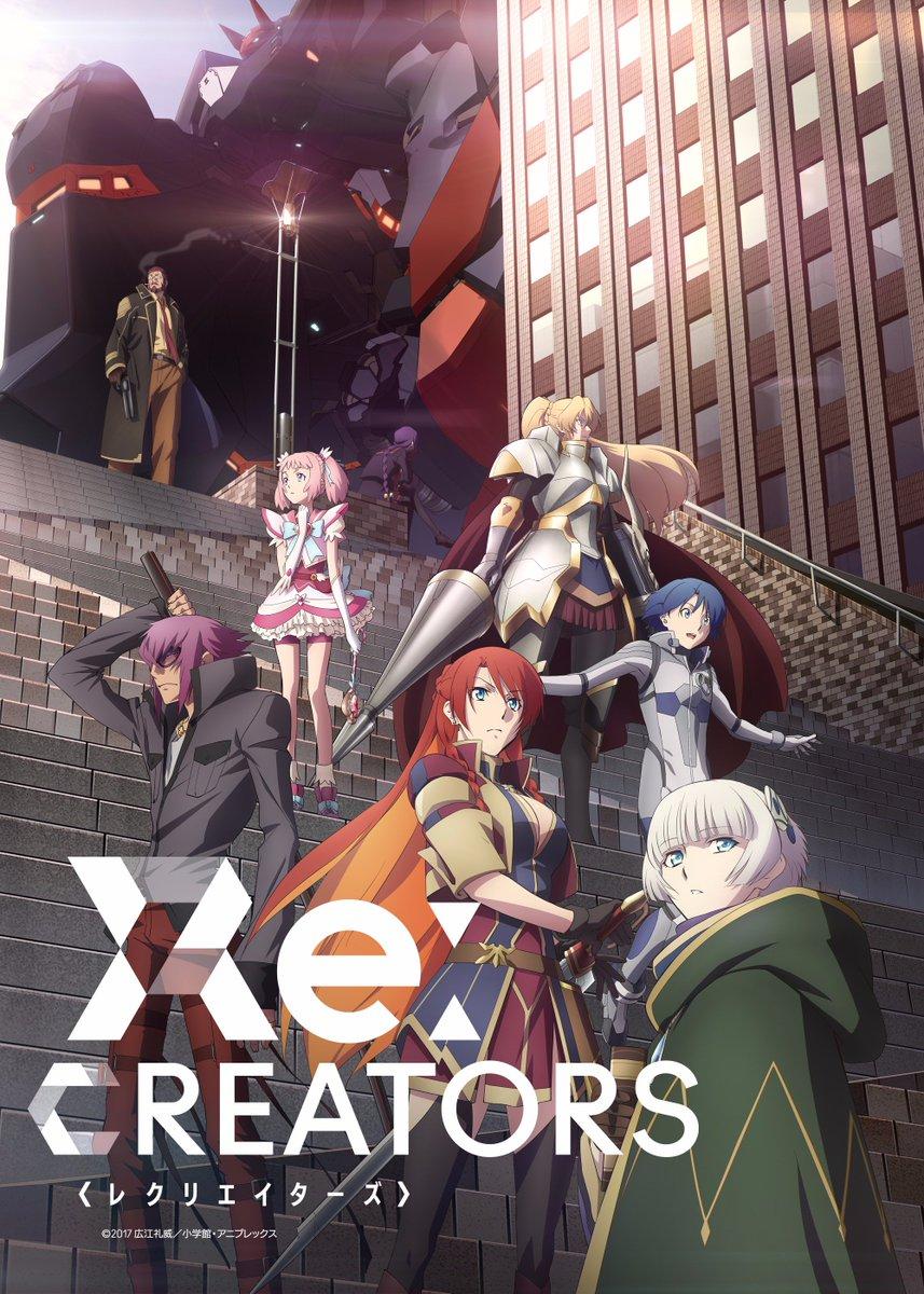 「BLACK LAGOON」広江礼威 ×「アルドノア・ゼロ」あおきえいによる完全新作TVアニメ「Re:CREATORS(