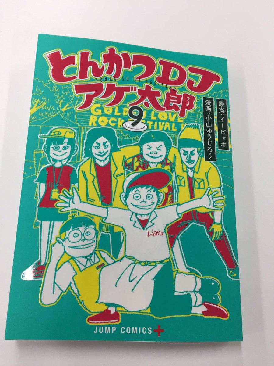 そして明後日12/31は「とんかつDJアゲ太郎 9巻」発売です。今回もいかしたカバーなので、是非冬休みのお供に。また今巻