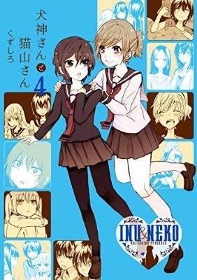 『犬神さんと猫山さん: 4 (百合姫コミックス)』(くずしろ 著) を読み終えたところです