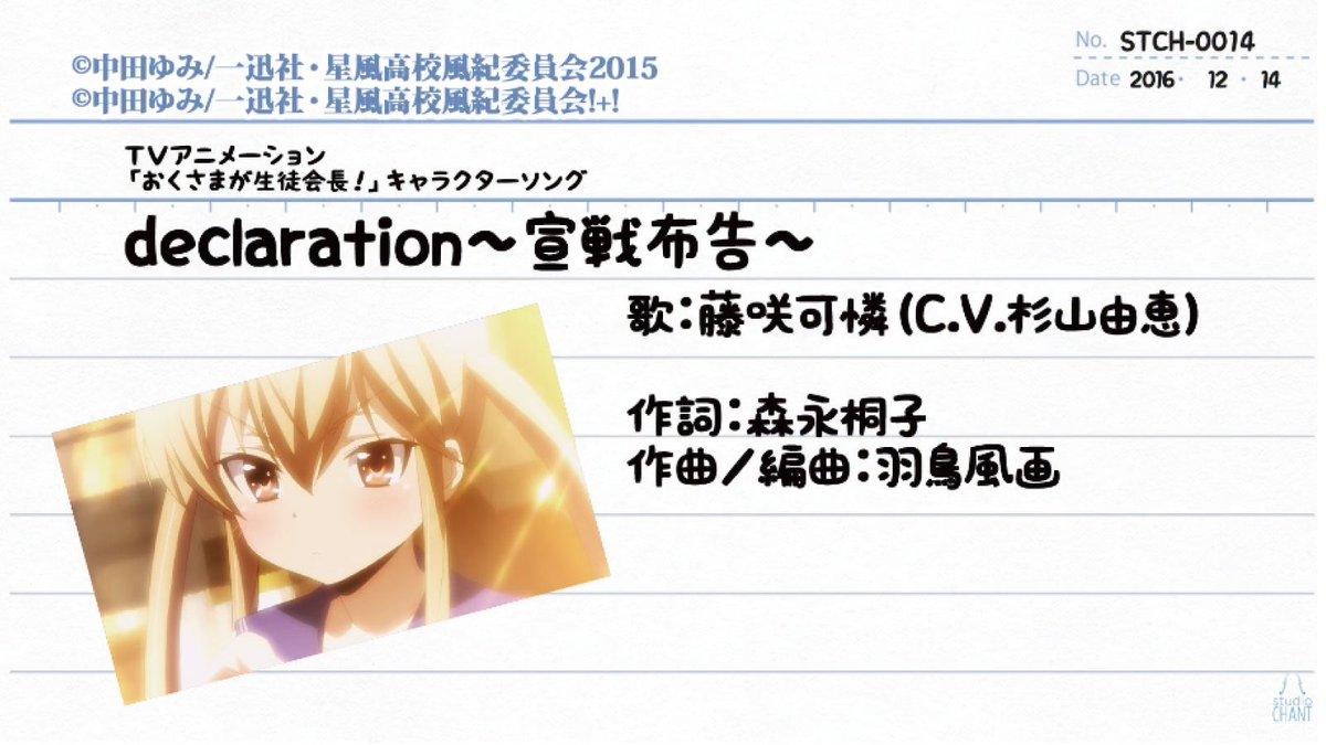 studio CHANTさんの藤咲可憐キャラクターソング「declaration~宣戦布告~」のPVをどうぞ!全体尺の4