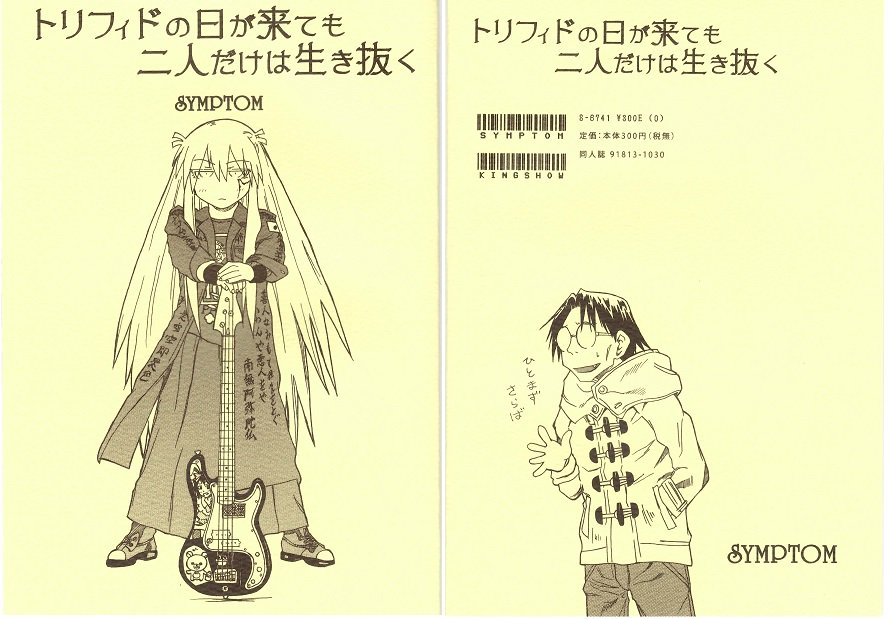 【コミックマーケット91】2日目の12月30日(金)はサークル参加します。東ヌ-26bでお待ちしてます。げんしけん本です