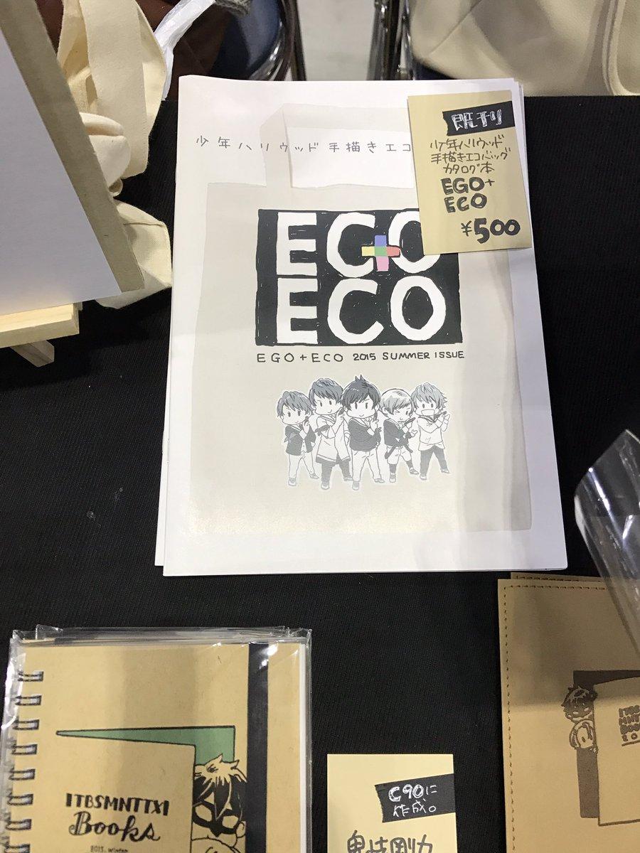 お品書きに書いてませんが、少年ハリウッド手書きエコバッグカタログ本もあります。既刊。