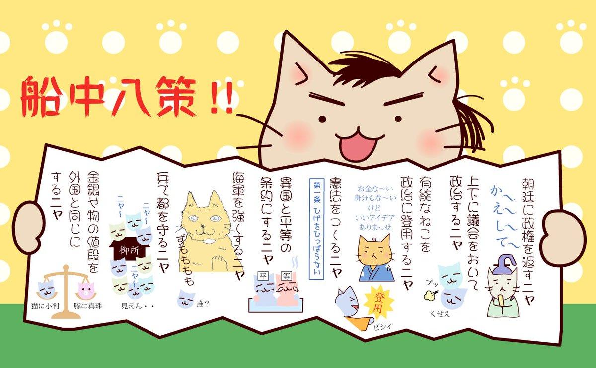 龍馬にゃん「船中八策」イラスト入りバージョンです。 #ねこねこ日本史