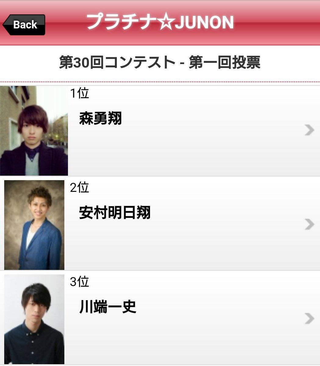 #ジュノンボーイ #投票中 #ショッカーズ #OB #11期 #チア男子 #男子チアたわしさんこと森勇翔さん、昨日に続い