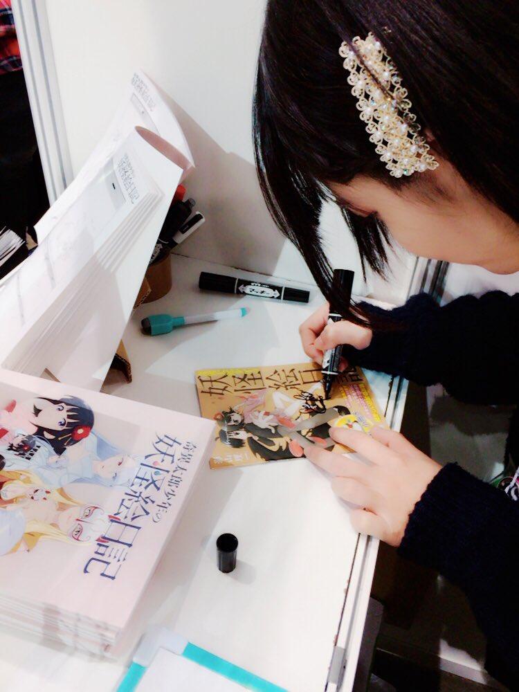 【C91 Creators in Pack】奇異太郎関連商品をご購入の方はブースにてTVアニメ「奇異太郎少年の妖怪絵日記