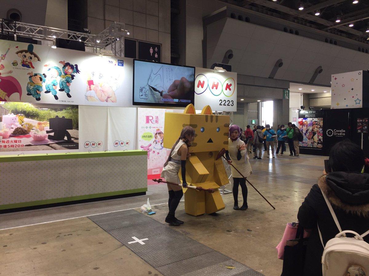 いま、NHKブースにトラちゃんが出ています!#にゃんぼー #冬コミ