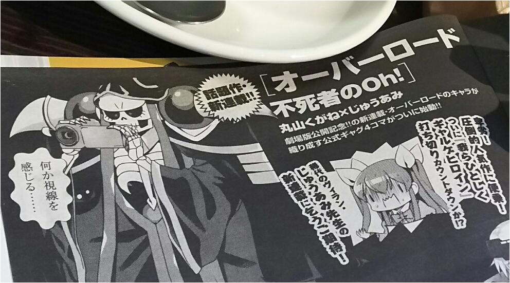 【告知】コンプエース次号(1/26発売)より恐れ多くも新連載の「オーバーロード 不死者のOh!」というスピンオフギャグ4