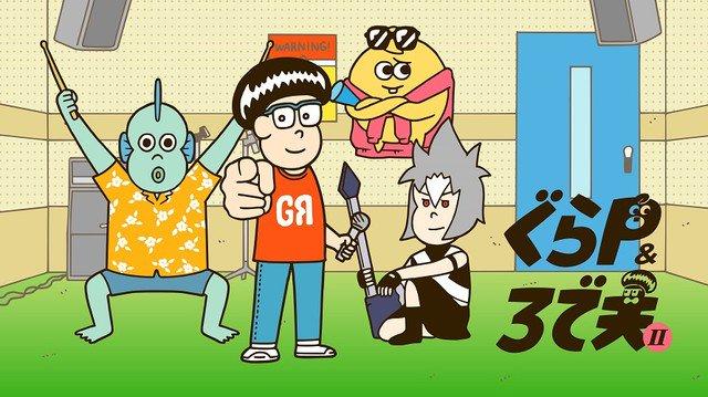 GRANRODEOアニメ「ぐらP&ろで夫」BD化、劇中バンドがメジャー進出