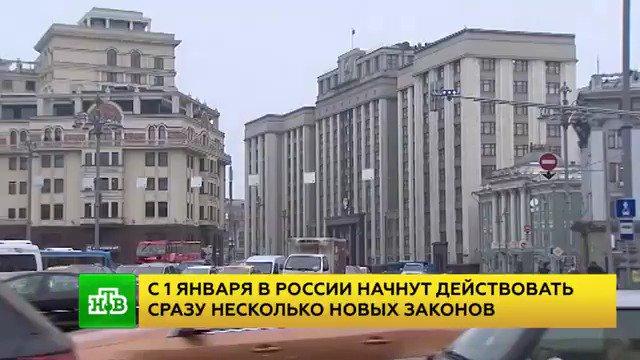 Новые законы с 1 января 2017 года россия