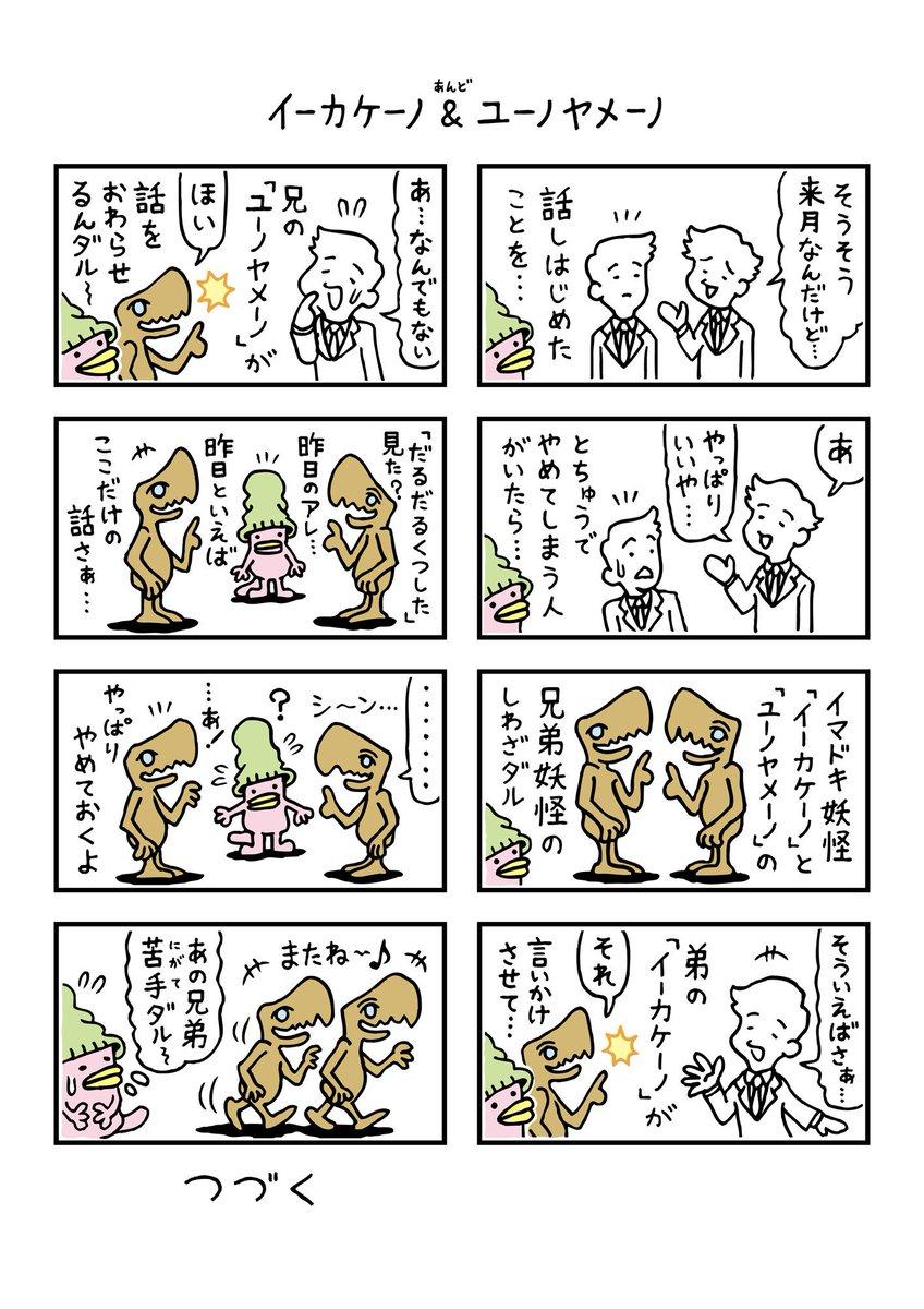 マンガ【くつだる。】イーカケーノ&ユーノヤメーノ話し始めたことをとちゅうでやめてしまう人がいたら、それは妖怪「イーカケー