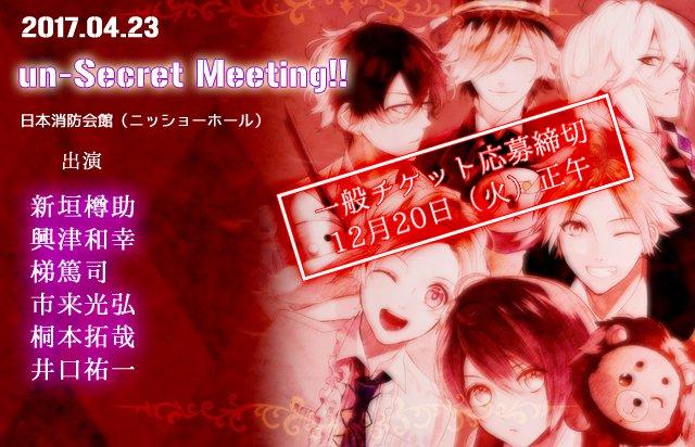 【OZMAFIA】『アニメ OZMAFIA!! un-Secret Meeting!!』ウェブサイト公開・一般抽選受付中