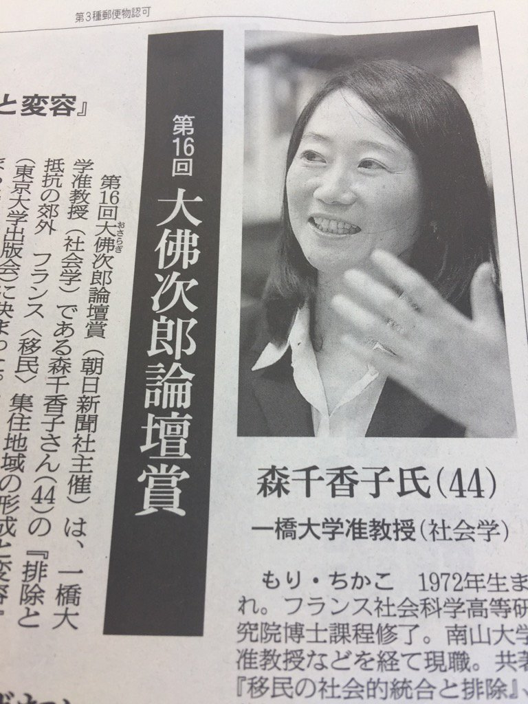 森千香子さんが大佛次郎論壇賞を...