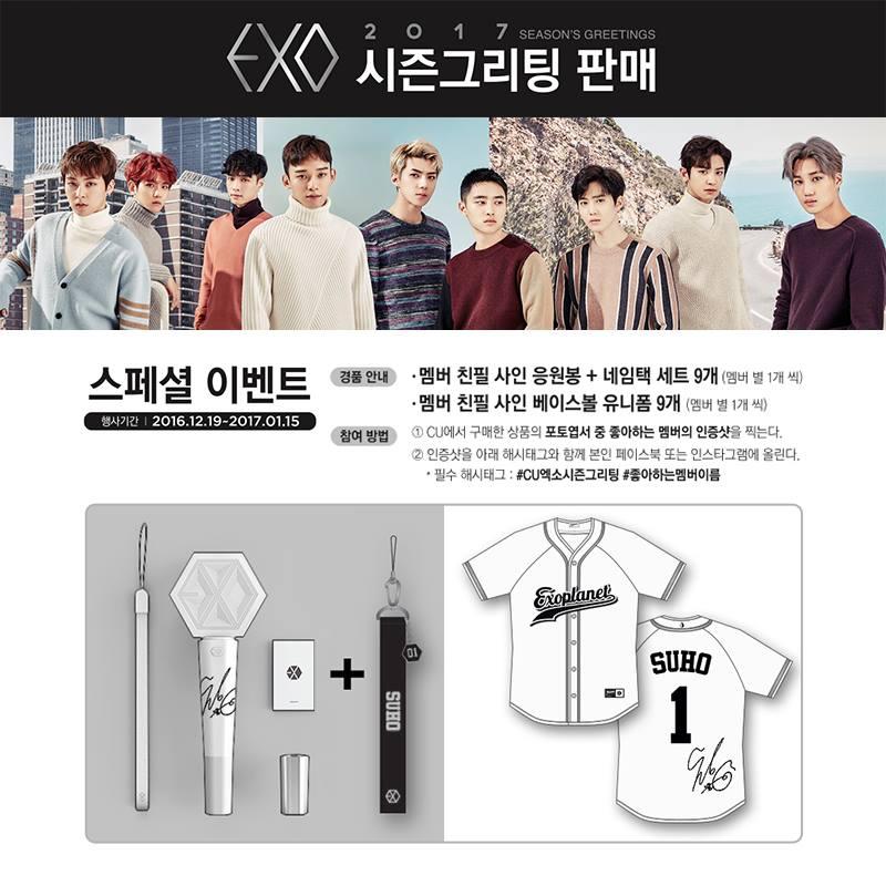 #EXO: EXO