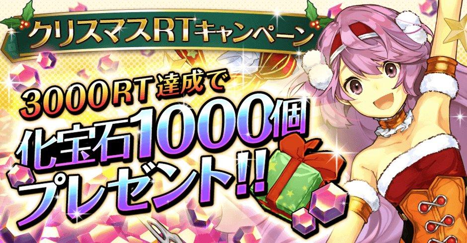 【クリスマスRTキャンペーン開催!!】このツイートをRTすると、クリスマス(12/25)に化宝石最大1000個をプレゼン