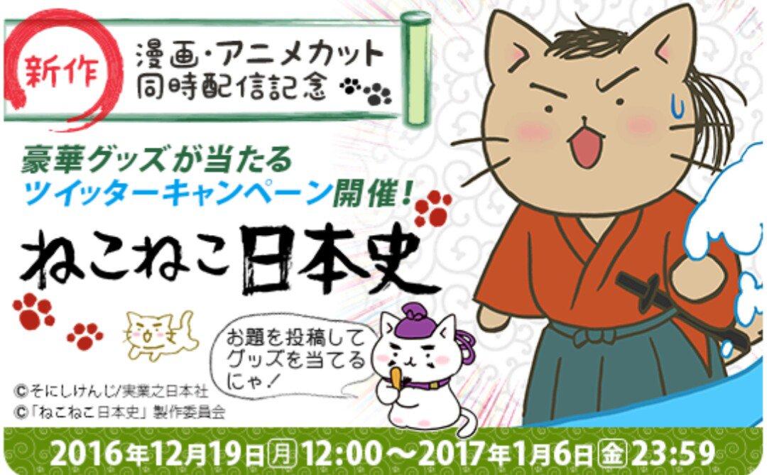 漫画・アニメカット同時配信記念!『#ねこねこ日本史』のTwitterキャンペーン開催中!投稿するコマで当たるグッズが変わ