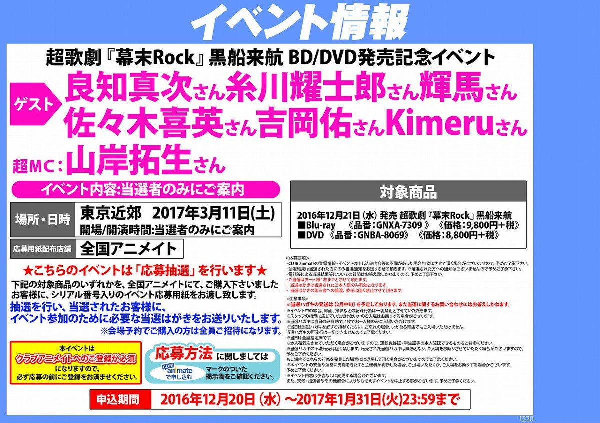 【イベント情報】 超歌劇『幕末Rock』黒船来航 BD/DVD発売記念イベント  が決定したナッツ♪対象商品をお買上げ頂