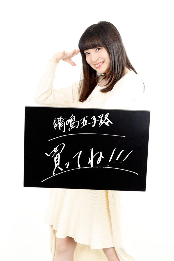 【晴鳴五子路、発売はいよいよ明日!】もうすぐGOGOデスよ(๑´ڡ`๑)!#ハナヤマタ
