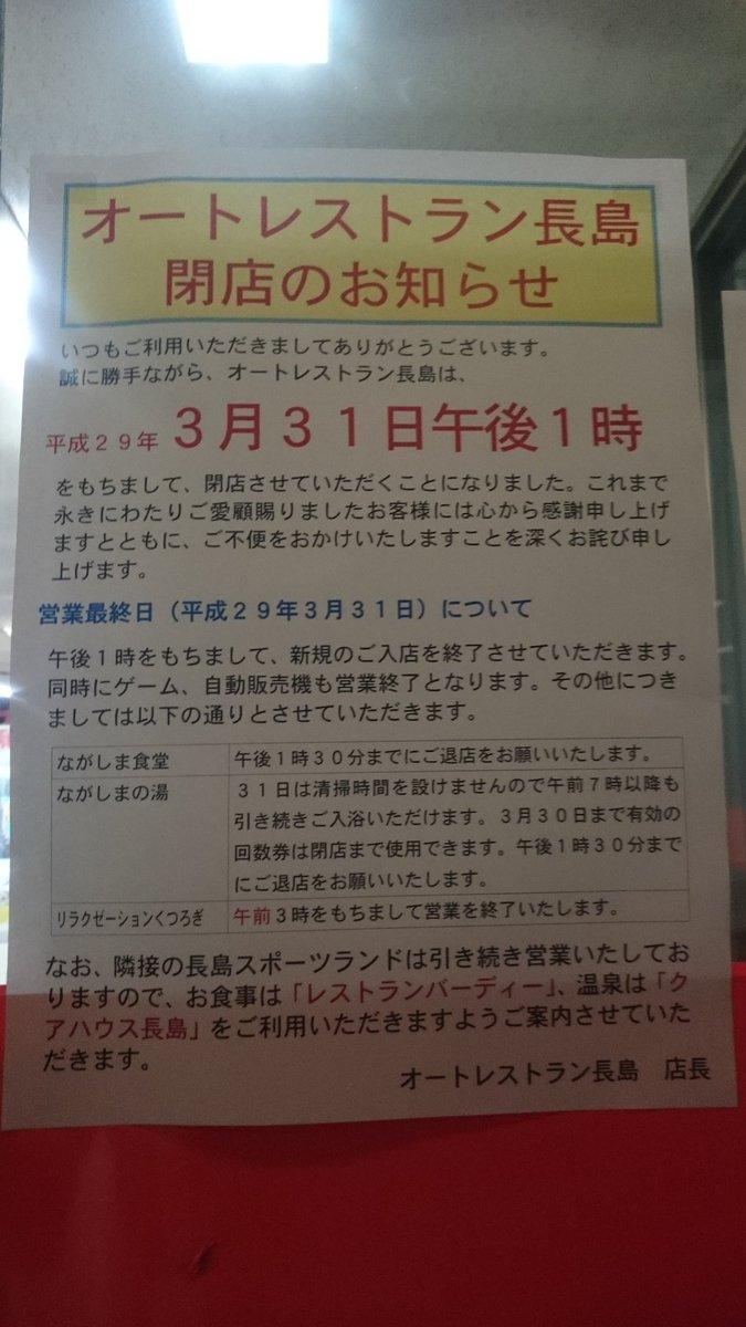 【悲報】オートレストラン長島、来年3月末で閉店。 https://t.co/9d1dddIZ8Z