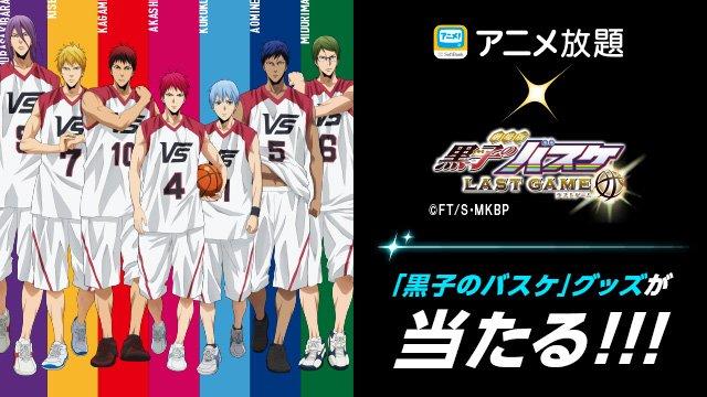 「劇場版 黒子のバスケ LAST GAME」3/18(土)公開記念☆フォロー&リツイートでサイン入りポスターが当たる!更