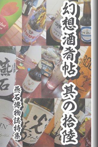 【冬コミ告知】サークルすいか工房 1日目東4メ-01a 新刊2冊「幻想酒肴帖 燕石博物誌特集」、「へべれけ!ユーフォニアム2 preview」予定です!お酒好きな方はよければ是非! https://t.co/80eZZbyoZA https://t.co/YpgMKbFtiw
