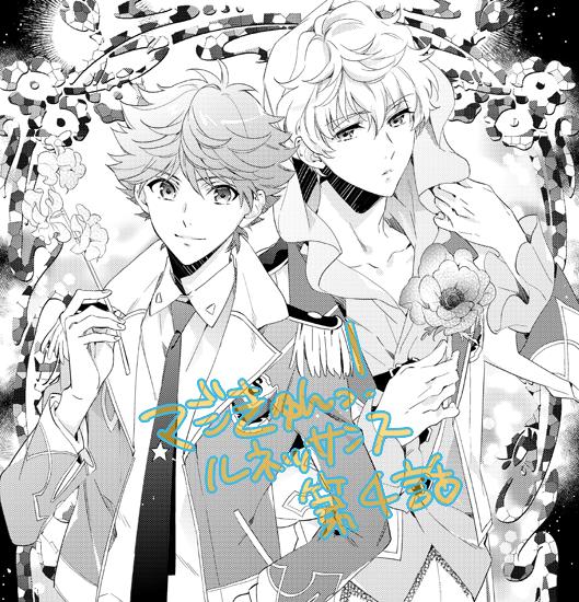 明日、12月22日に発売する、シルフ2月号に「マジきゅんっ!ルネッサンス」の5話が掲載されます。もね&凛太郎回!よろしく