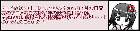 すず:テレビ放送分はしまいじゃがの?2017年1月27日発売のアニメ奇異太郎少年の妖怪絵日記・Blu-ray&D