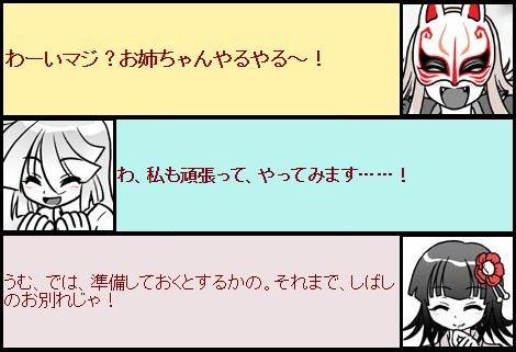 狐:わーいマジ?お姉ちゃんやるやる~!雪娘:わ、私も頑張って、やってみます……!すず:うむ、では、準備しておくとするかの