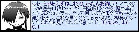 奇異太郎:ああ、とりあえずはこれでいったんお終い!アニメのTV放送分は終わったが、円盤収録の特別編や単行本付属のCDドラ