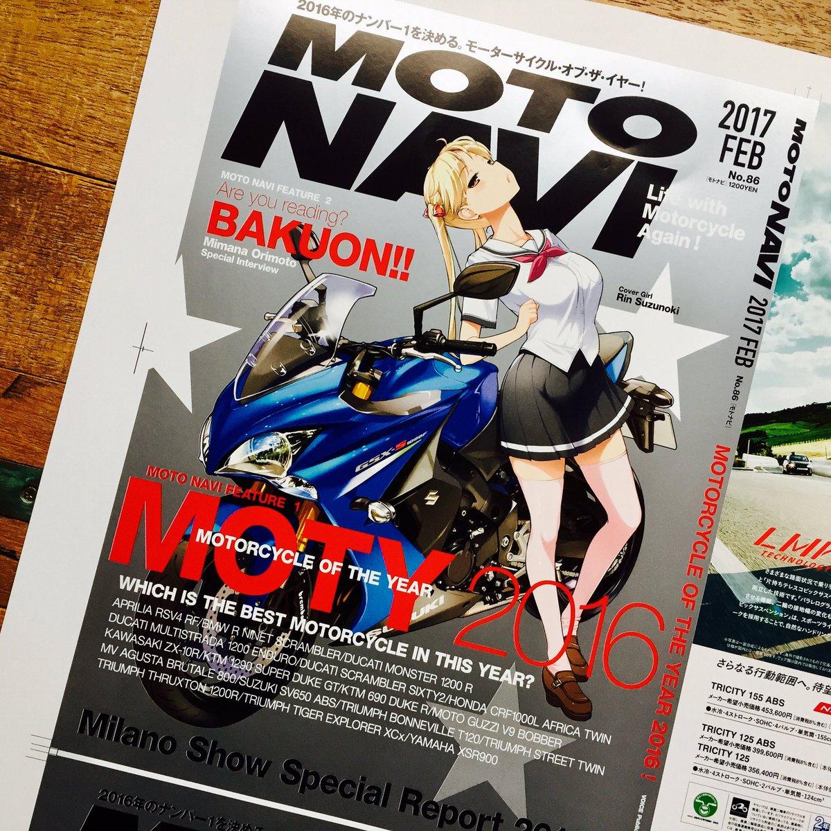 12月24日MOTO NAVI最新号表紙は「ばくおん‼︎」の鈴乃木 凜ちゃんです^ ^#motonavi #bakuon