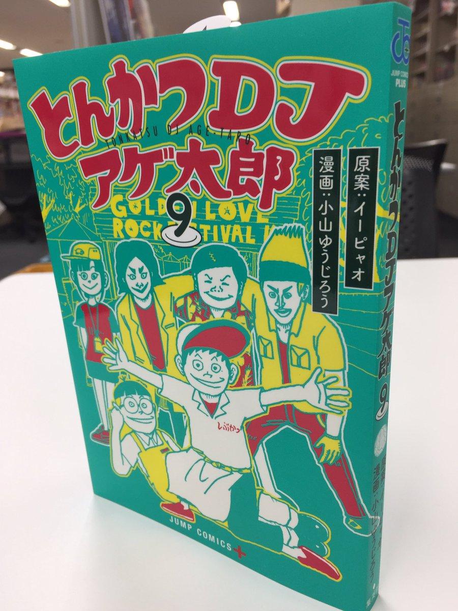 「とんかつDJアゲ太郎 第9巻」見本到着!今巻はゴールデンラブロックフェス編収録ということで、カバーもフェスらしい鮮やか