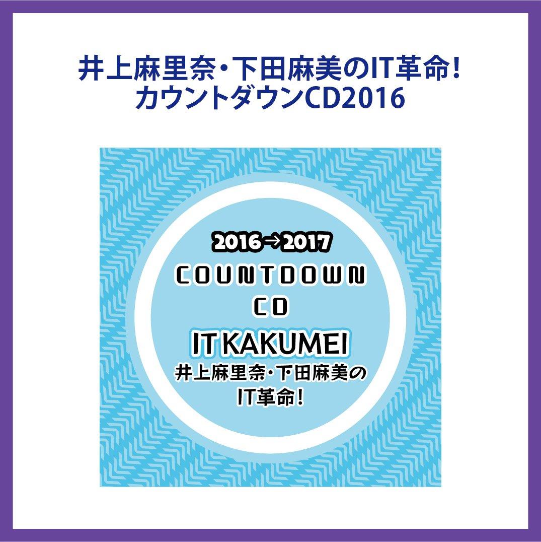 【告知】シーサイド恒例のカウントダウンCDのシーサイドSHOP()で販売決定。IT革命!、洲崎西、内田さんと浅倉さん、あ