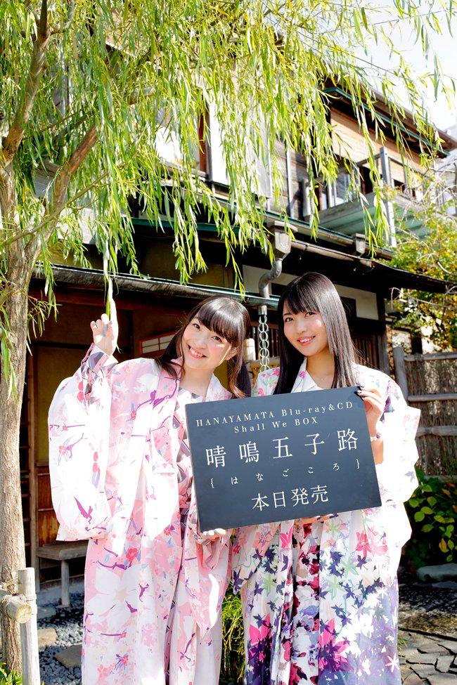 【晴鳴五子路で、ハナヤマタ!】お待たせしたデス(✿╹◡╹)ノハナヤマタ Blu-ray&CD Shall We