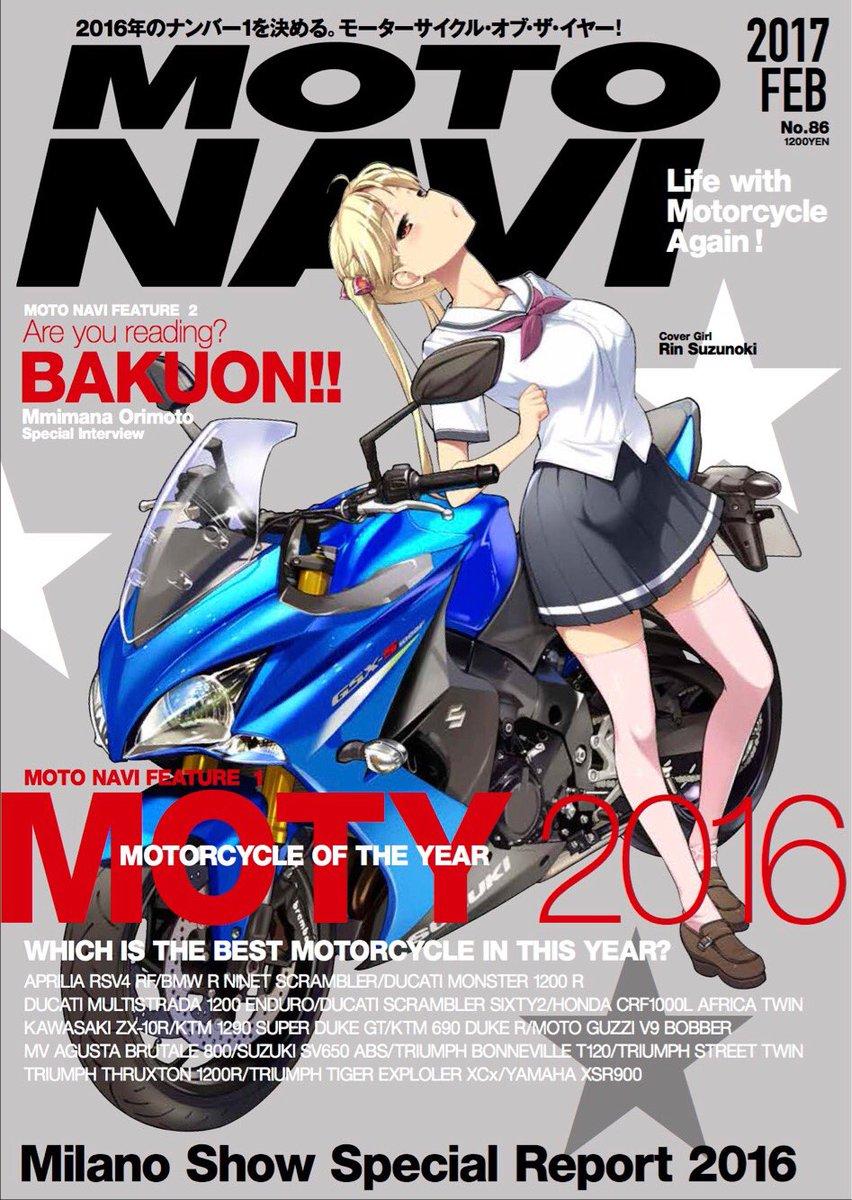 【24日発売‼︎】MOTO NAVI最新号でばくおん‼︎を特集して頂きました!原作者おりもとみまな先生、西村純二監督、天