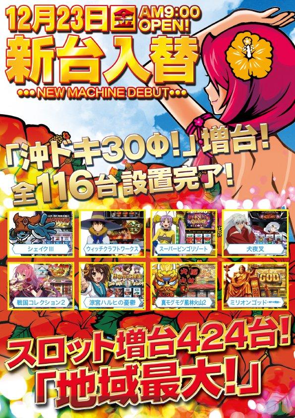 突然ですが...本日12月23日、豊田店はリニューアルします!まずスロットが大幅に増台!沖ドキ 14台GOD 神々の凱旋