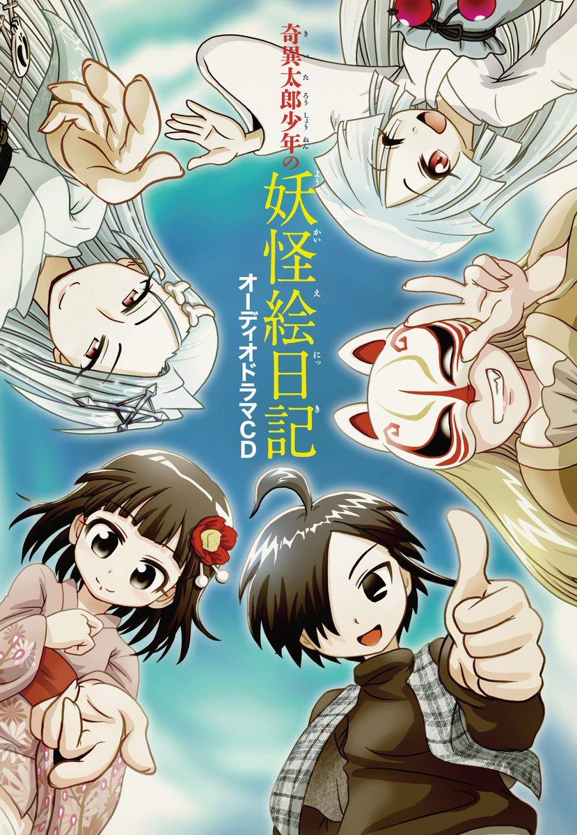ということで奇異太郎少年の妖怪絵日記 九巻ドラマCD付限定版では雪母、雪娘の出番たっぷり魅力がたっぷりぷりです!描きおろ