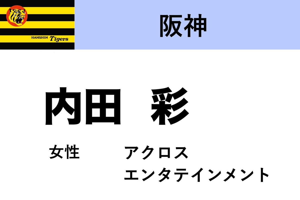 7位 内田彩ビビオペが好きなんですよ。と言う事でひまわり役のうっちーを。あとあいまいみーとか。あとストパン夏ちゃん。生放