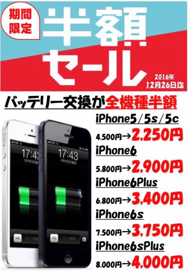 当店 #限定 キャンペーン実地中!残り3日のキャンペーンなのでお急ぎください#iPhone の #バッテリー が #半額