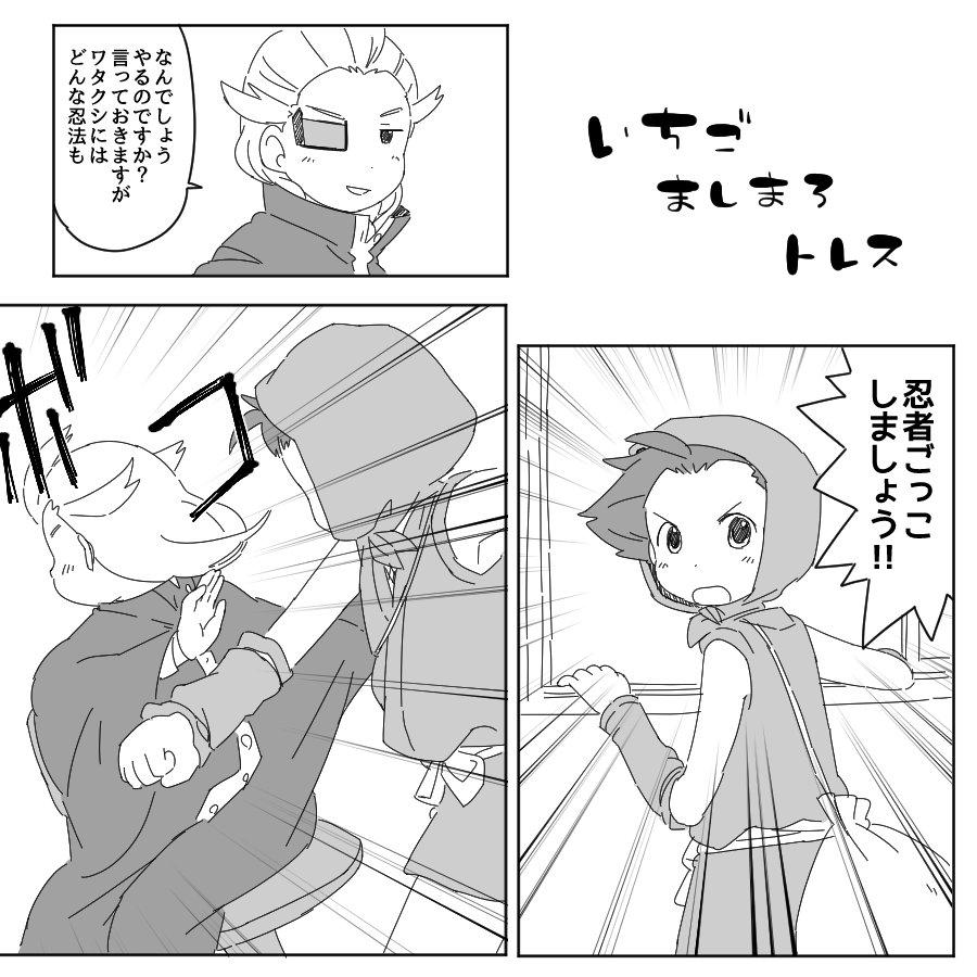 ゲとフラダリさんこんなイメージ(※苺ましまろトレス)