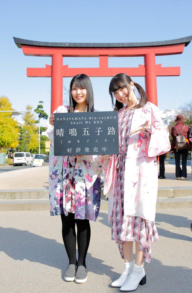 【晴鳴五子路で、ハナヤマタ!】ハナヤマタ Blu-ray&CD Shall We Box「晴鳴五子路」好評発売中