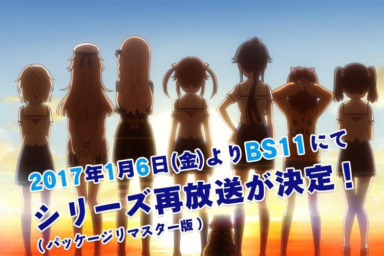 「BS11」で2017年1月6日金夜23時30分よりTVアニメ「ハイスクール・フリート」の再放送が放送中(円盤仕様のリマ